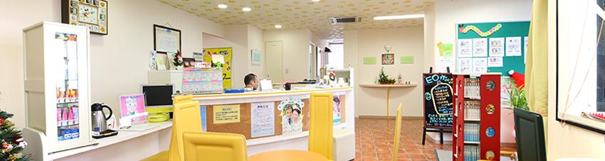 藤生歯科センター