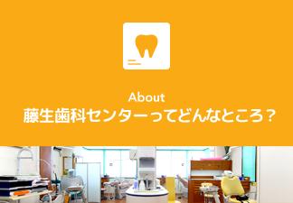藤生歯科センターってどんなところ?
