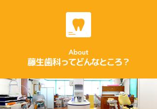 藤生歯科ってどんなところ?