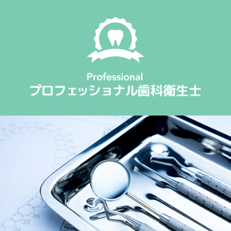 プロフェッショナル歯科衛生士
